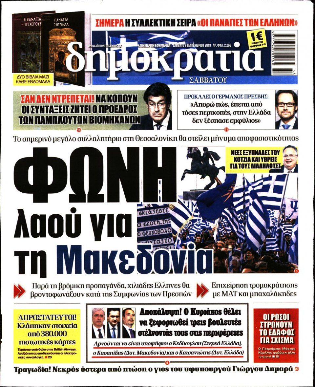 Πρωτοσέλιδο Εφημερίδας - ΔΗΜΟΚΡΑΤΙΑ - 2018-09-08