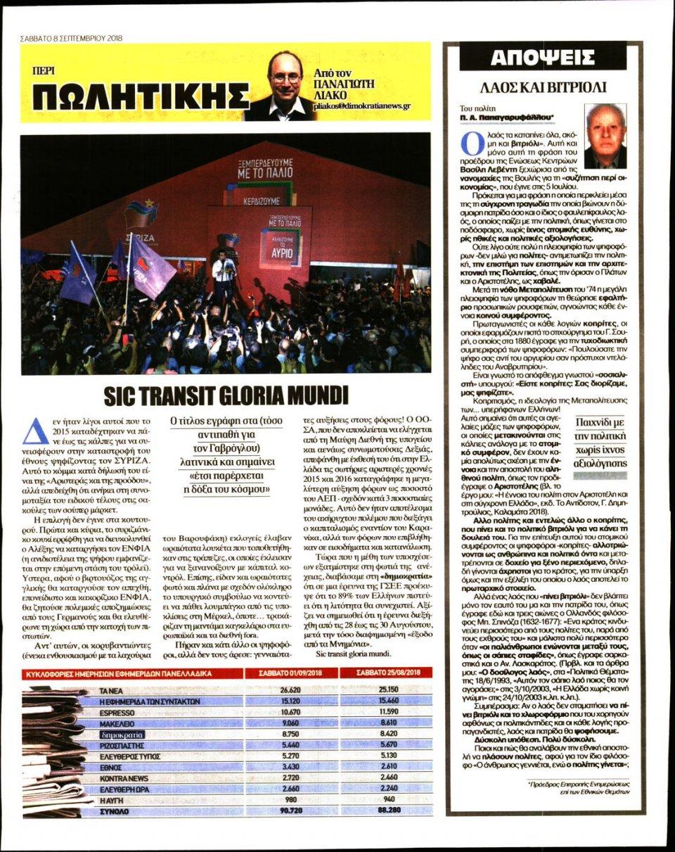 Οπισθόφυλλο Εφημερίδας - ΔΗΜΟΚΡΑΤΙΑ - 2018-09-08