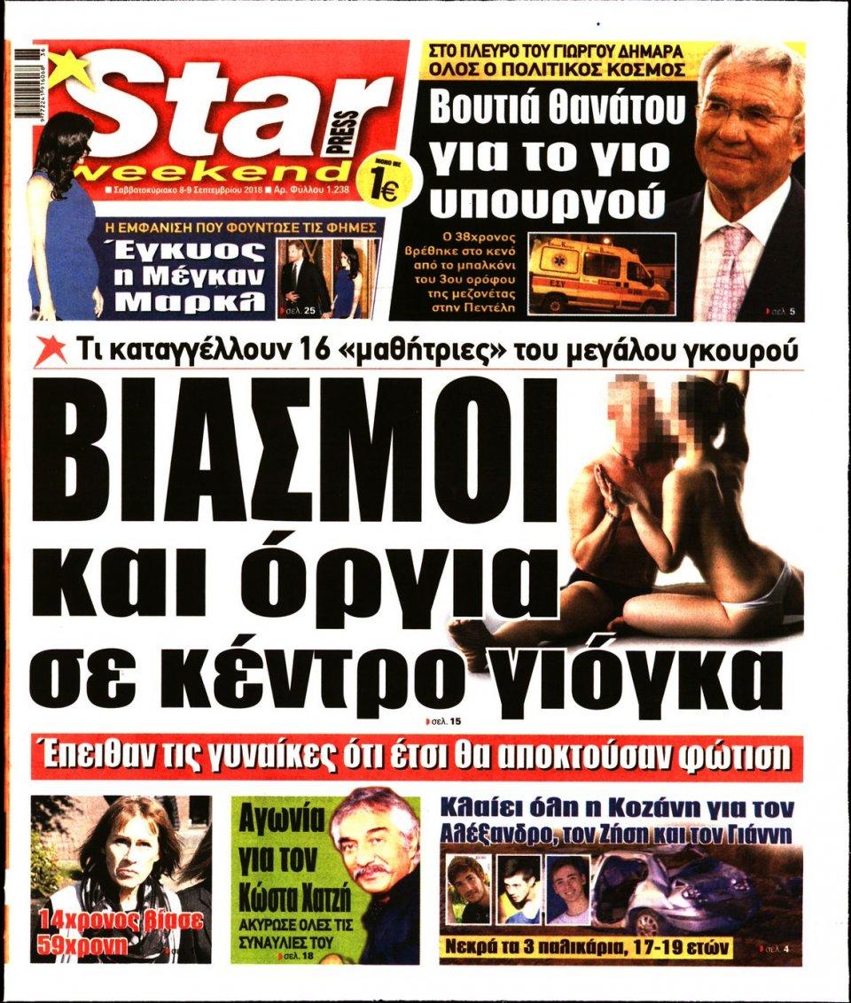 Πρωτοσέλιδο Εφημερίδας - STAR PRESS   - 2018-09-08