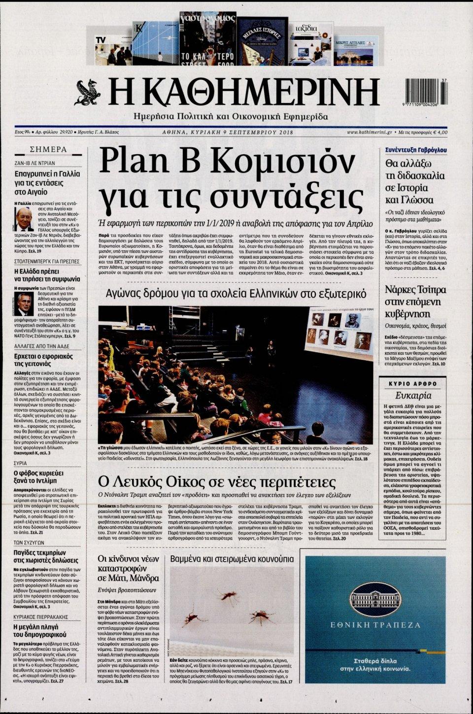 Πρωτοσέλιδο Εφημερίδας - ΚΑΘΗΜΕΡΙΝΗ  ΚΥΡΙΑΚΗΣ - 2018-09-09