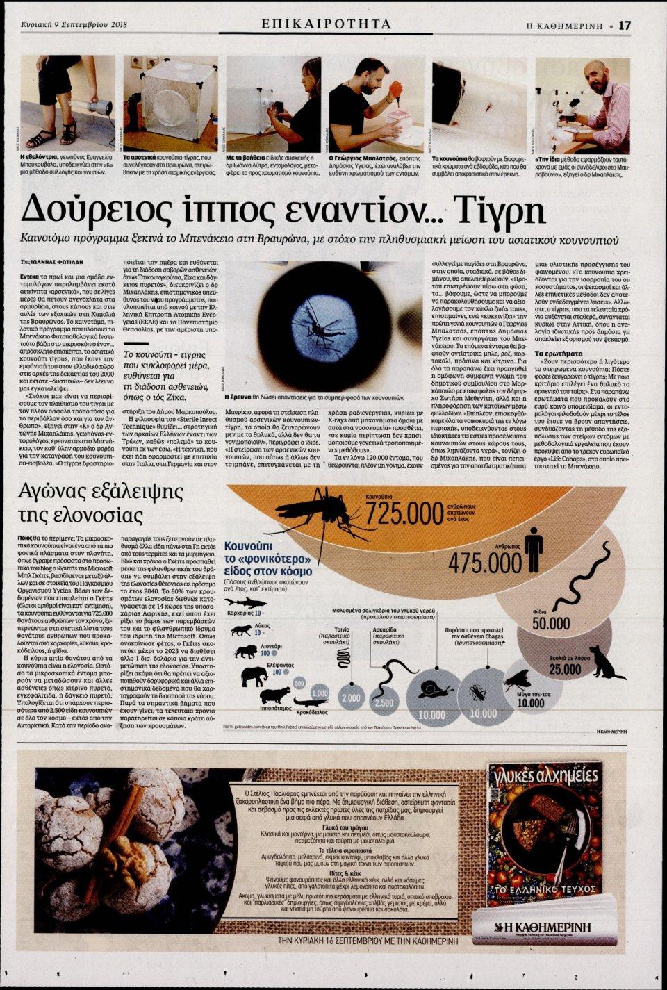 Οπισθόφυλλο Εφημερίδας - ΚΑΘΗΜΕΡΙΝΗ  ΚΥΡΙΑΚΗΣ - 2018-09-09
