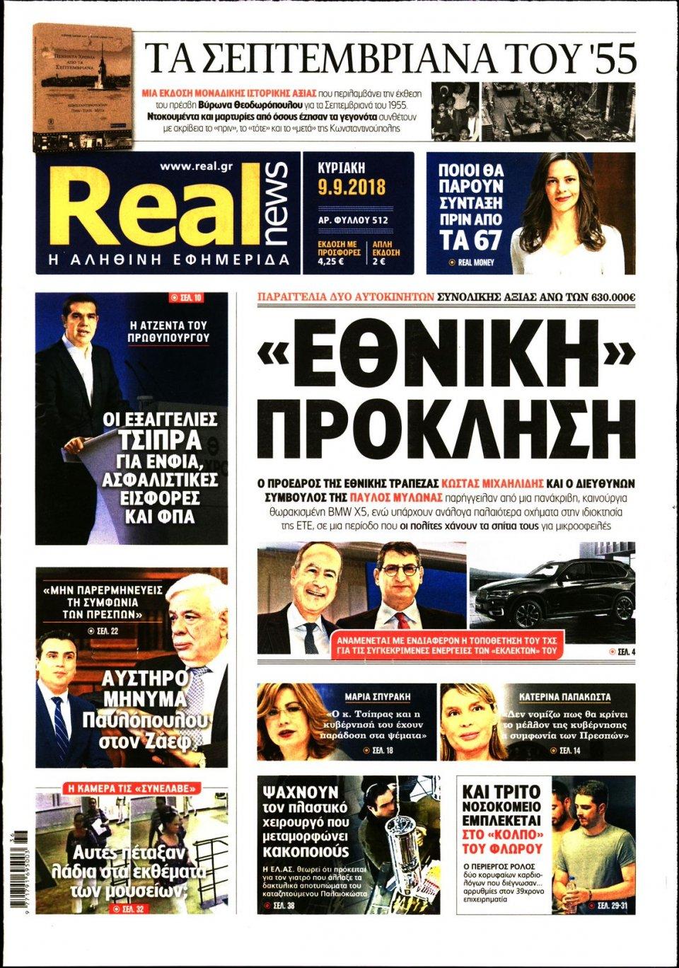 Πρωτοσέλιδο Εφημερίδας - REAL NEWS - 2018-09-09