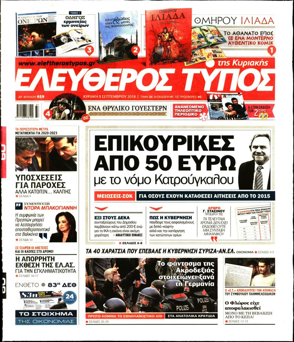 Πρωτοσέλιδο Εφημερίδας - ΕΛΕΥΘΕΡΟΣ ΤΥΠΟΣ  ΚΥΡΙΑΚΗΣ - 2018-09-09