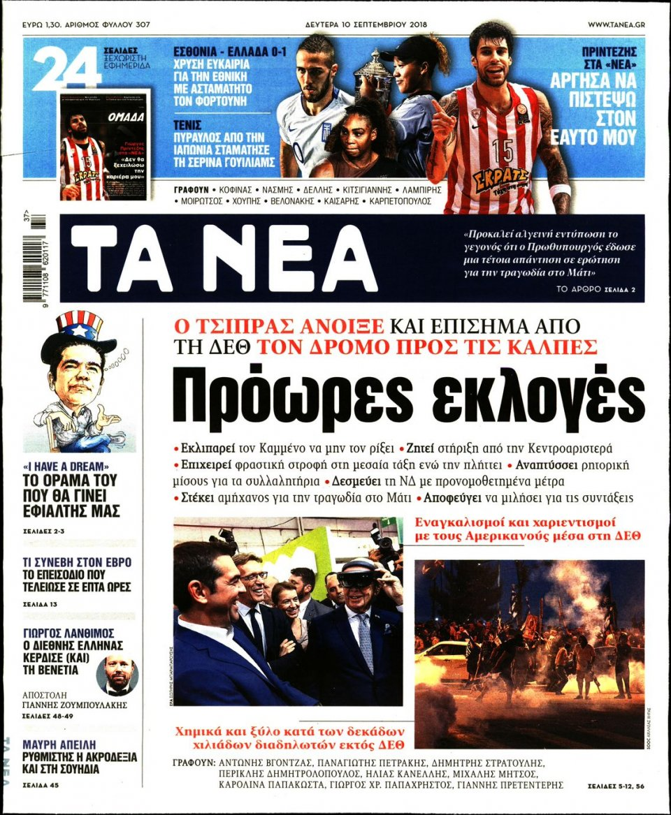 Πρωτοσέλιδο Εφημερίδας - ΤΑ ΝΕΑ - 2018-09-10