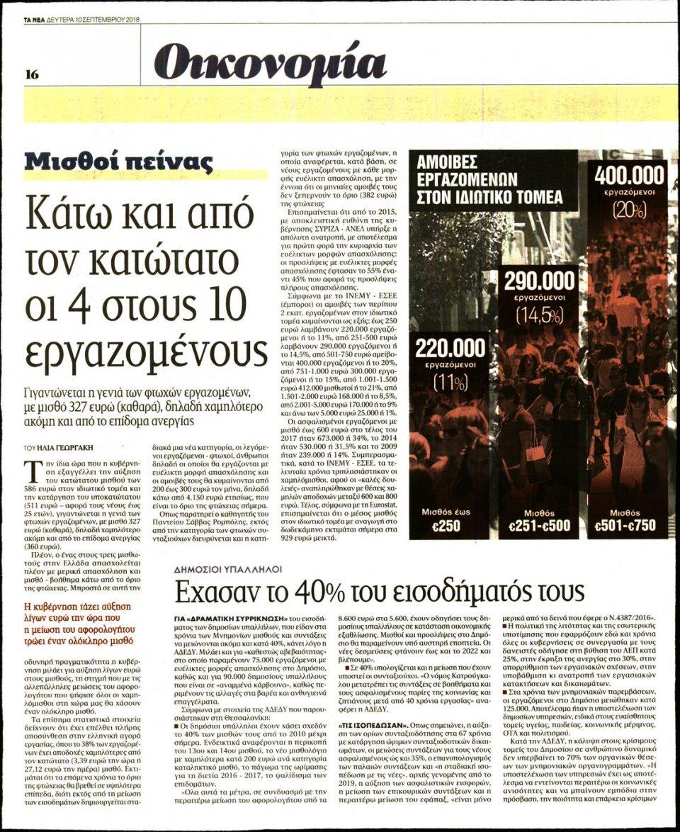 Οπισθόφυλλο Εφημερίδας - ΤΑ ΝΕΑ - 2018-09-10
