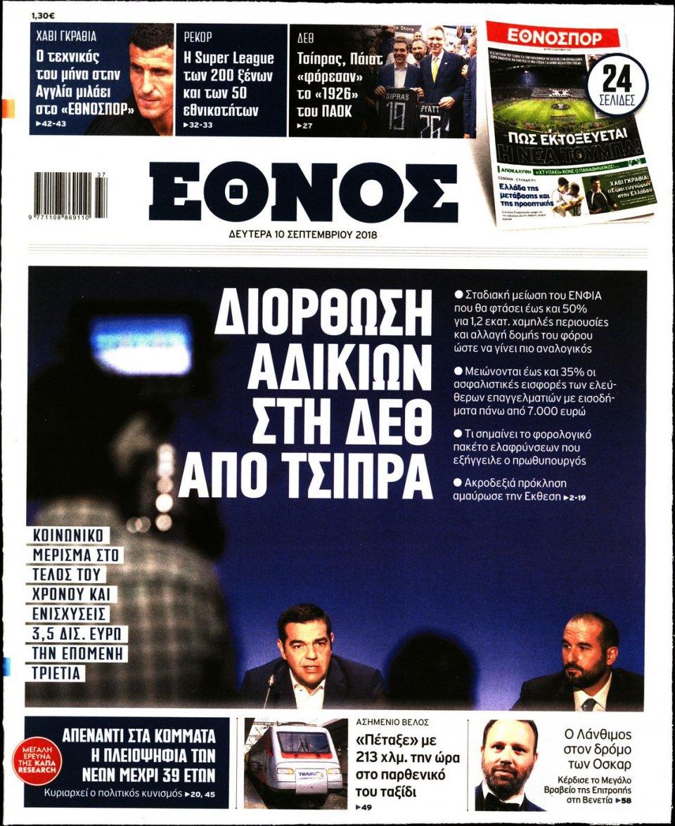 Πρωτοσέλιδο Εφημερίδας - ΕΘΝΟΣ - 2018-09-10