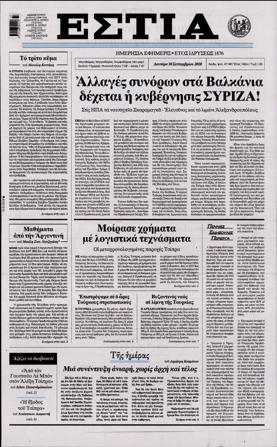 Πρωτοσέλιδο Εφημερίδας - ΕΣΤΙΑ - 2018-09-10