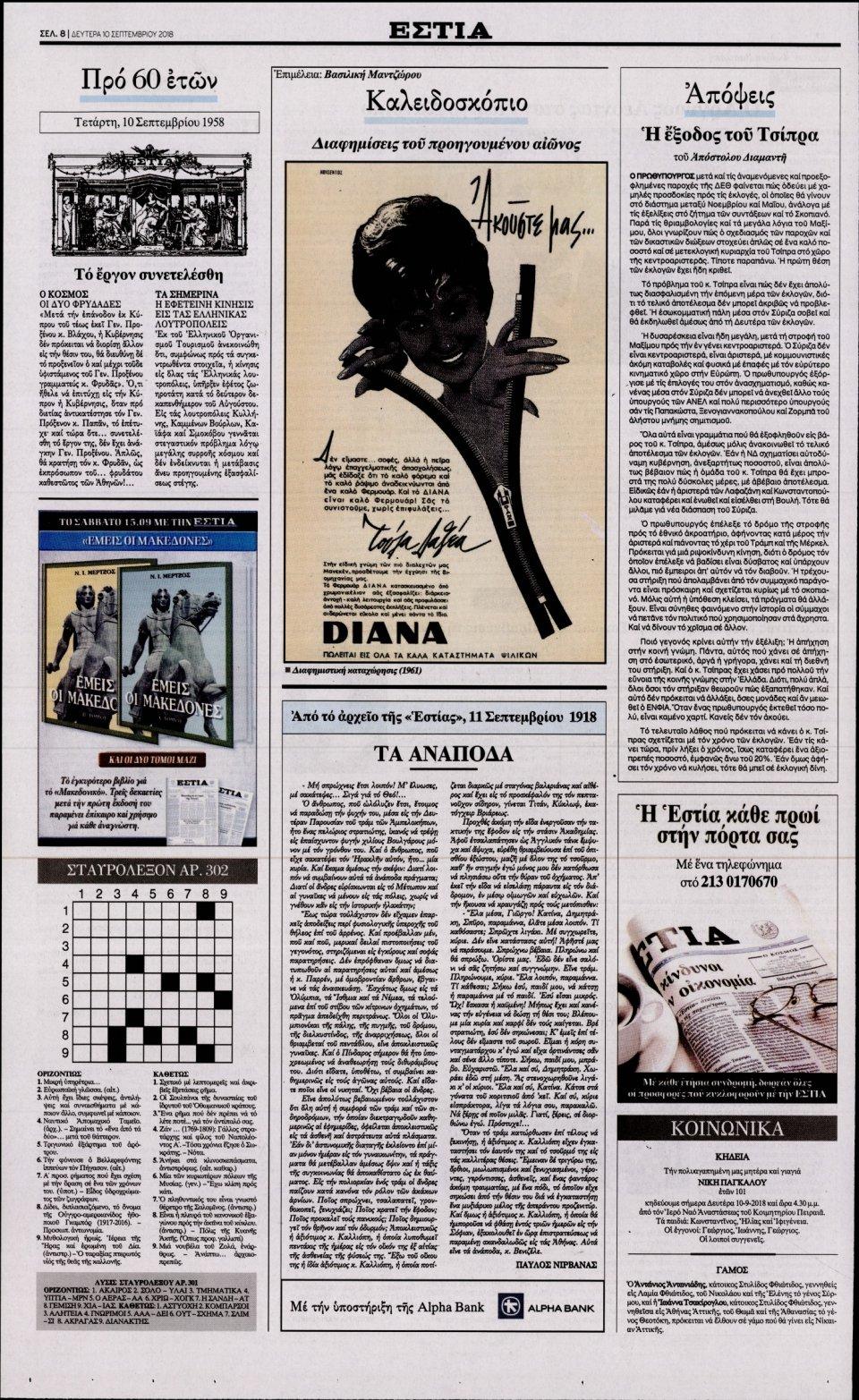 Οπισθόφυλλο Εφημερίδας - ΕΣΤΙΑ - 2018-09-10