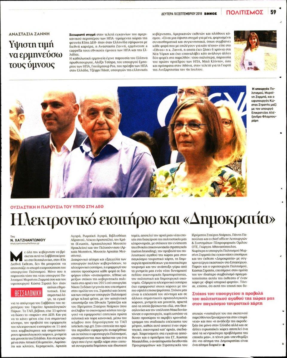 Οπισθόφυλλο Εφημερίδας - ΕΘΝΟΣ - 2018-09-10