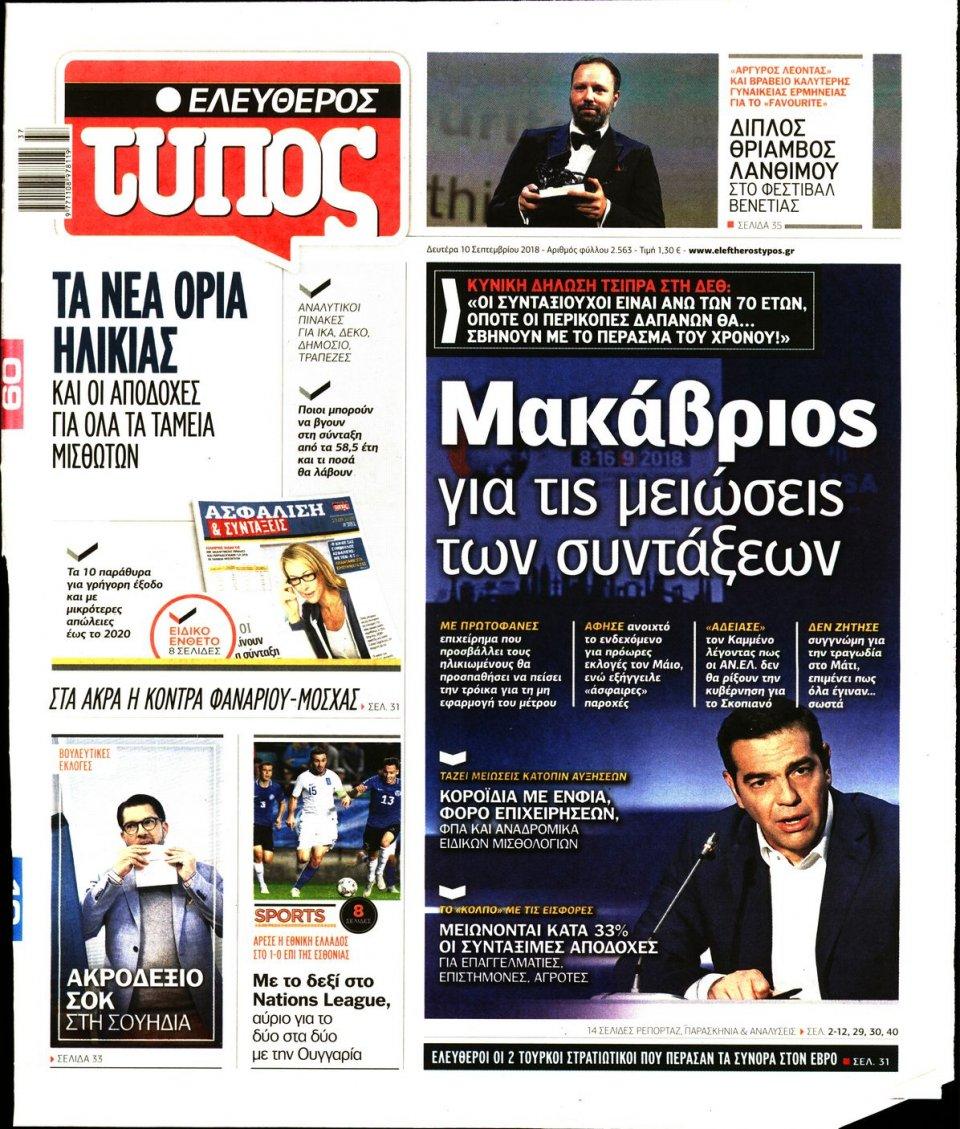 Πρωτοσέλιδο Εφημερίδας - ΕΛΕΥΘΕΡΟΣ ΤΥΠΟΣ - 2018-09-10