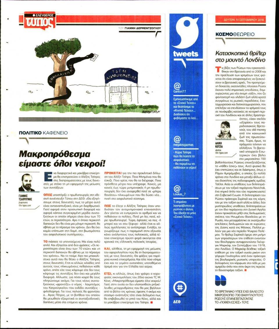Οπισθόφυλλο Εφημερίδας - ΕΛΕΥΘΕΡΟΣ ΤΥΠΟΣ - 2018-09-10