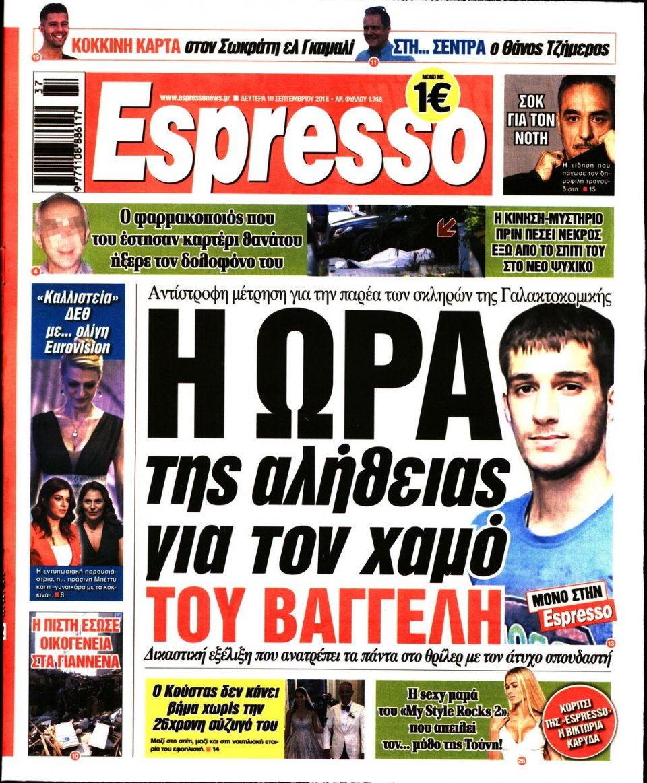 Πρωτοσέλιδο Εφημερίδας - ESPRESSO - 2018-09-10