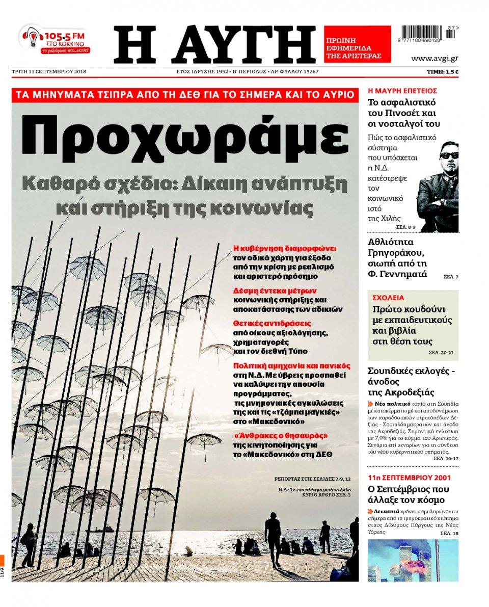 Πρωτοσέλιδο Εφημερίδας - ΑΥΓΗ - 2018-09-11