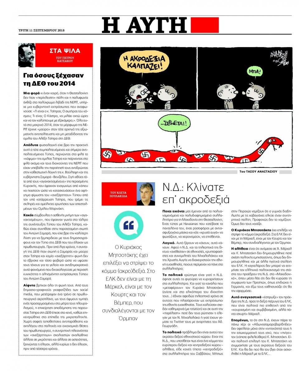 Οπισθόφυλλο Εφημερίδας - ΑΥΓΗ - 2018-09-11