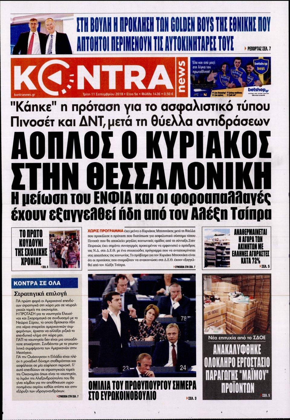 Πρωτοσέλιδο Εφημερίδας - KONTRA NEWS - 2018-09-11