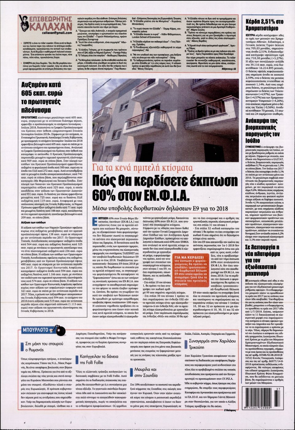 Οπισθόφυλλο Εφημερίδας - KONTRA NEWS - 2018-09-11