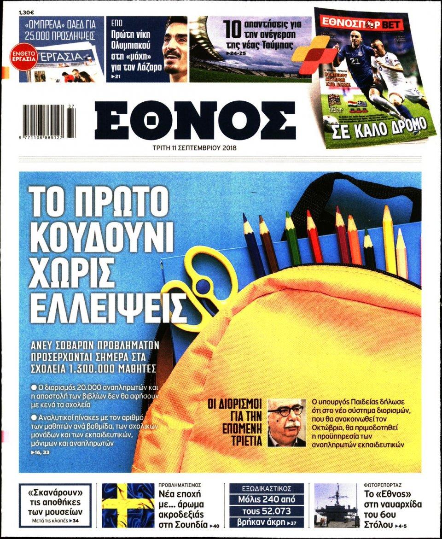 Πρωτοσέλιδο Εφημερίδας - ΕΘΝΟΣ - 2018-09-11