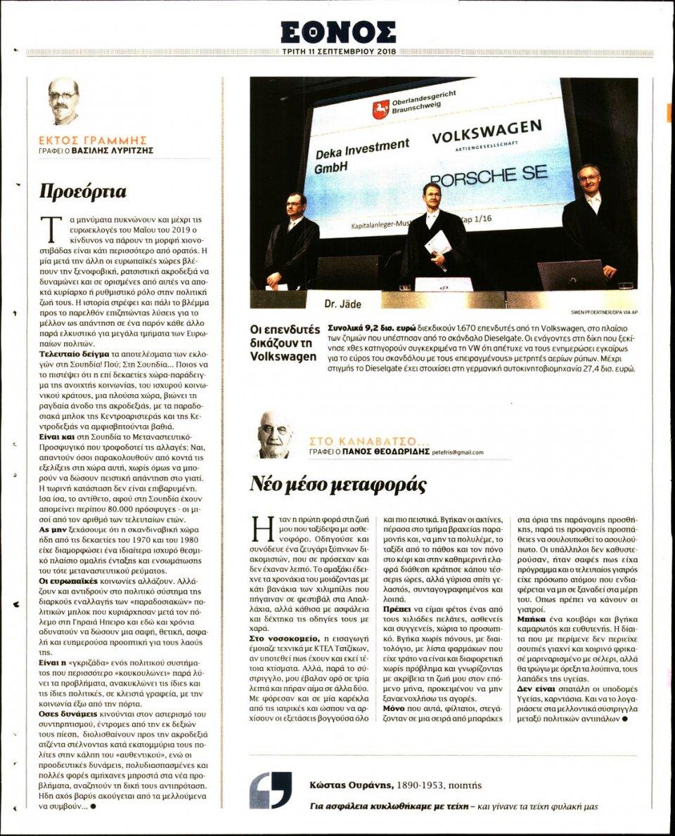 Οπισθόφυλλο Εφημερίδας - ΕΘΝΟΣ - 2018-09-11