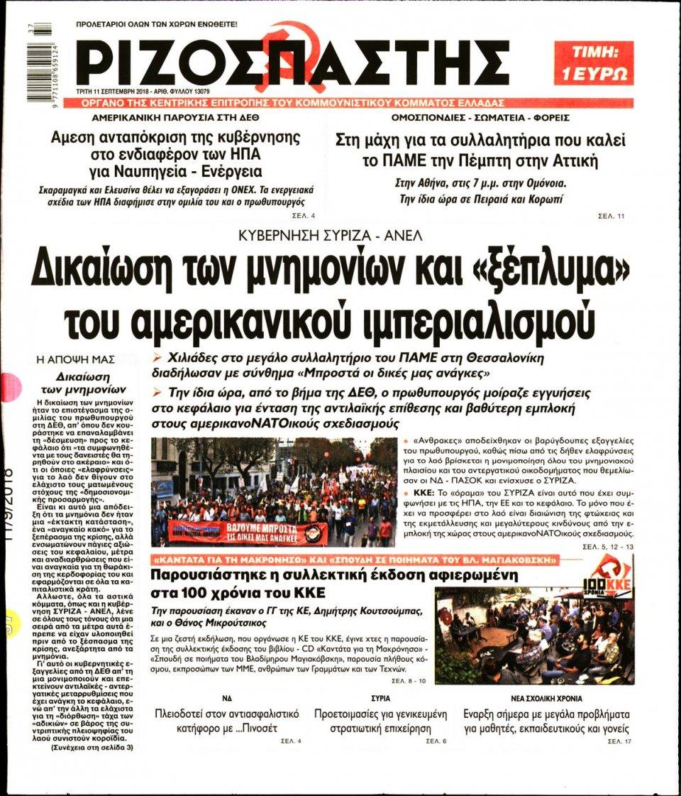 Πρωτοσέλιδο Εφημερίδας - ΡΙΖΟΣΠΑΣΤΗΣ - 2018-09-11