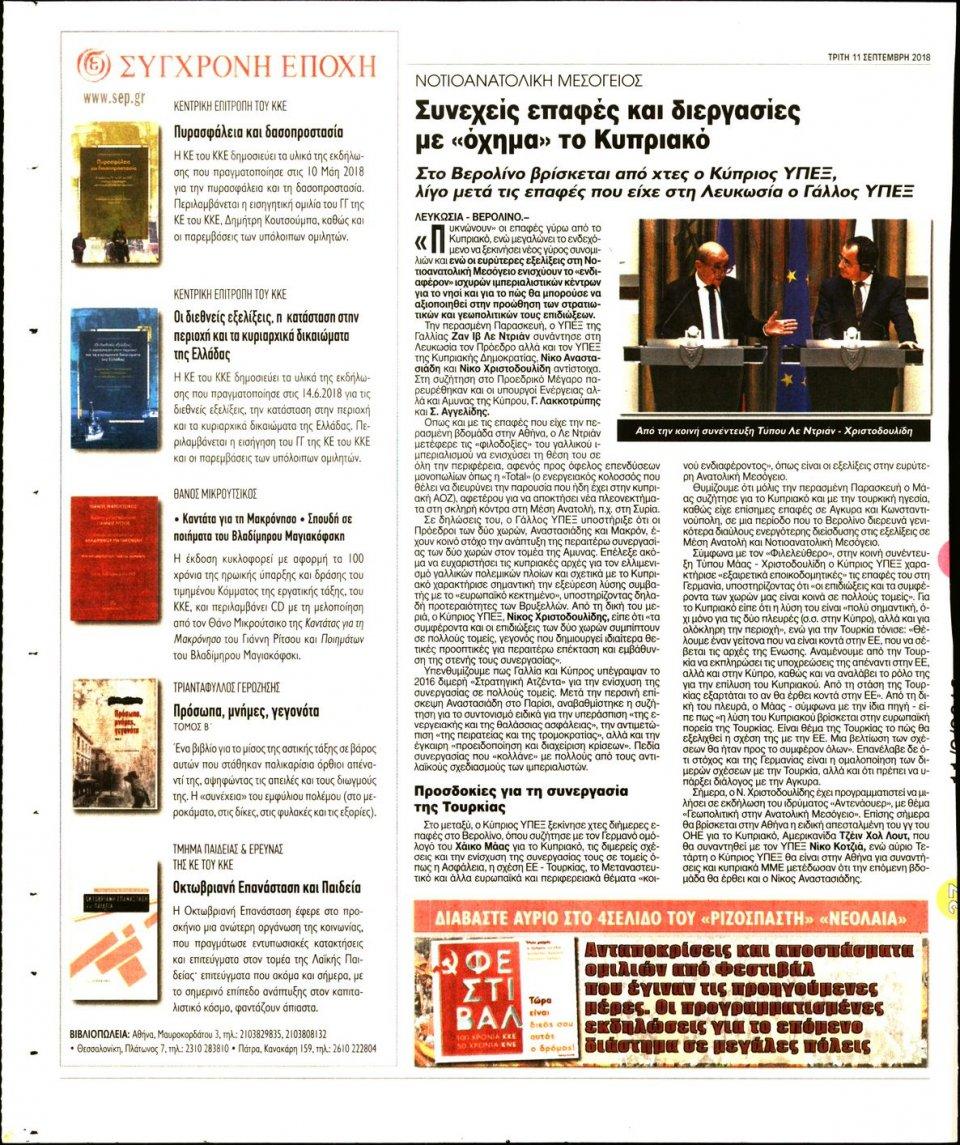 Οπισθόφυλλο Εφημερίδας - ΡΙΖΟΣΠΑΣΤΗΣ - 2018-09-11