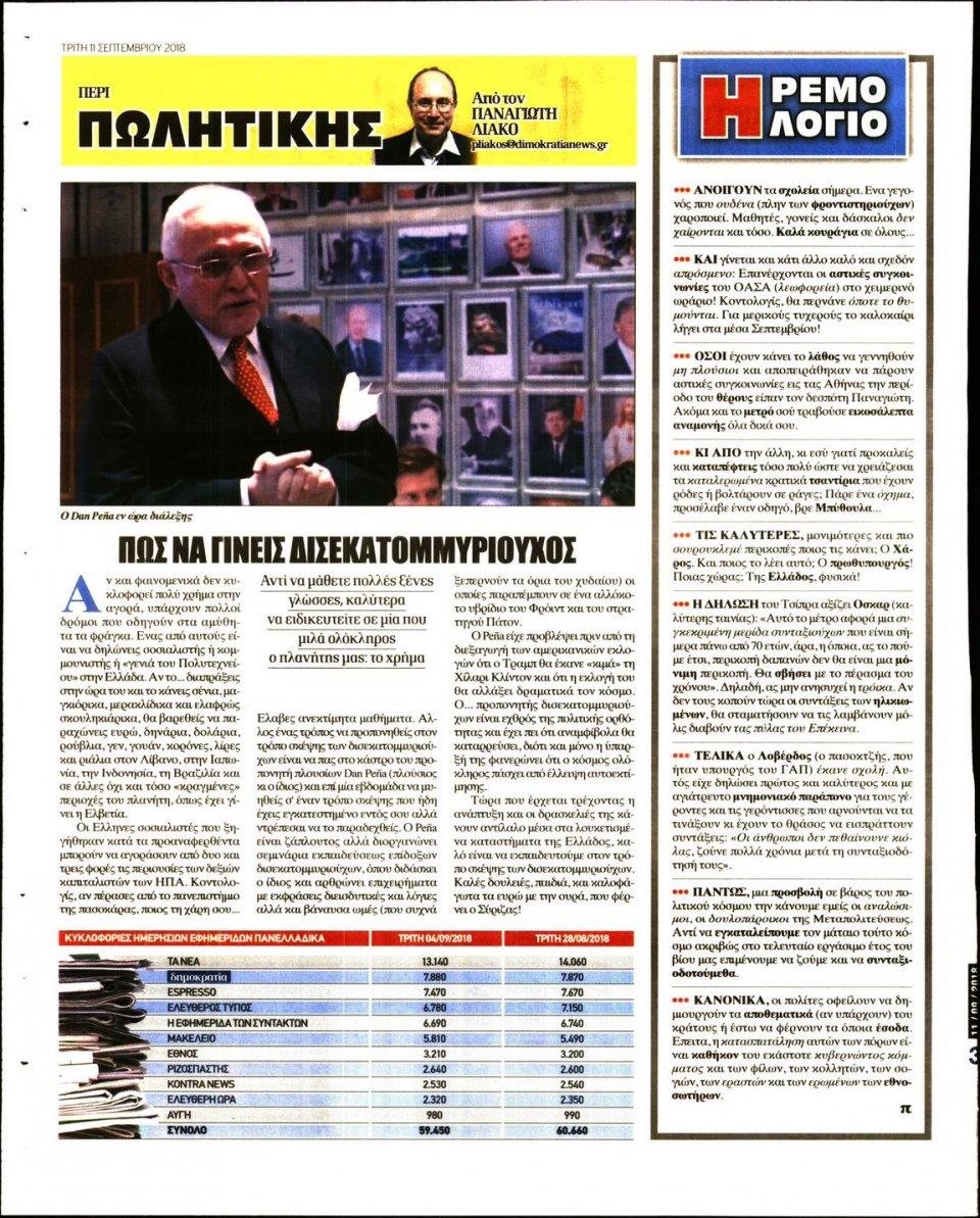 Οπισθόφυλλο Εφημερίδας - ΔΗΜΟΚΡΑΤΙΑ - 2018-09-11