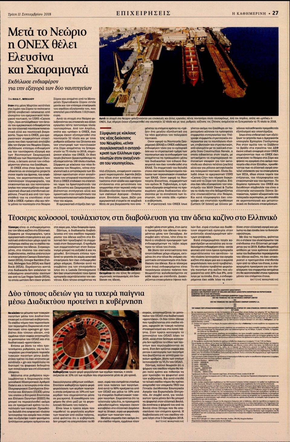 Οπισθόφυλλο Εφημερίδας - ΚΑΘΗΜΕΡΙΝΗ - 2018-09-11
