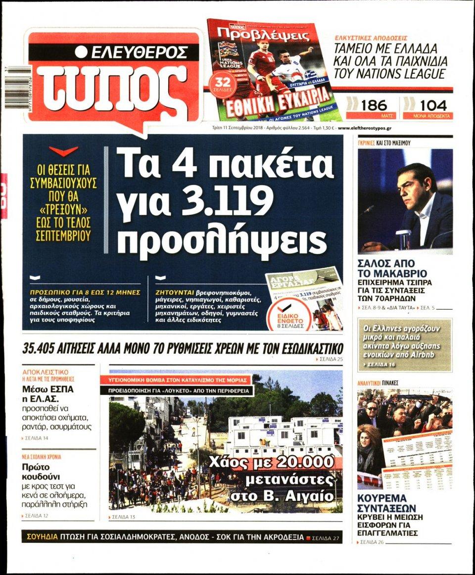 Πρωτοσέλιδο Εφημερίδας - ΕΛΕΥΘΕΡΟΣ ΤΥΠΟΣ - 2018-09-11