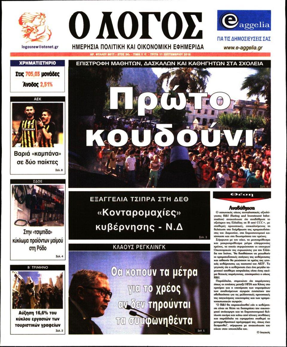 Πρωτοσέλιδο Εφημερίδας - Ο ΛΟΓΟΣ - 2018-09-11