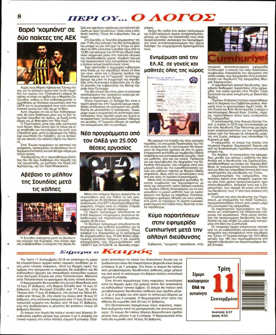 Οπισθόφυλλο Εφημερίδας - Ο ΛΟΓΟΣ - 2018-09-11