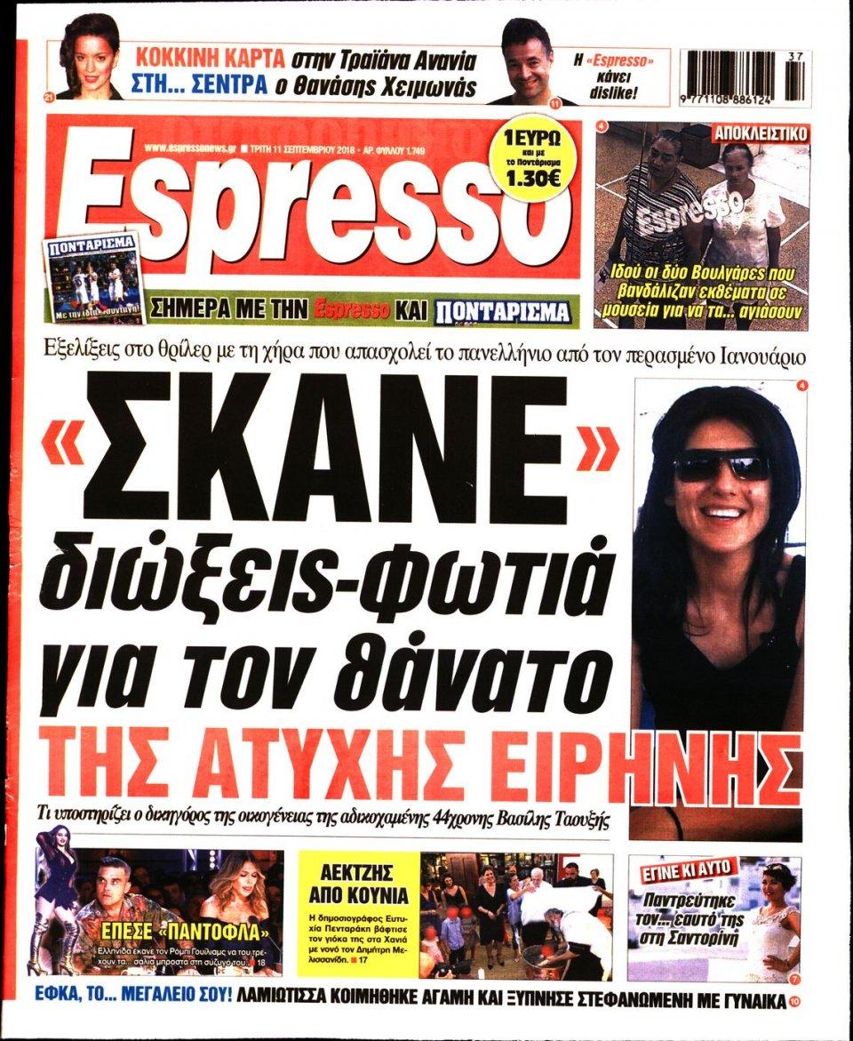 Πρωτοσέλιδο Εφημερίδας - ESPRESSO - 2018-09-11