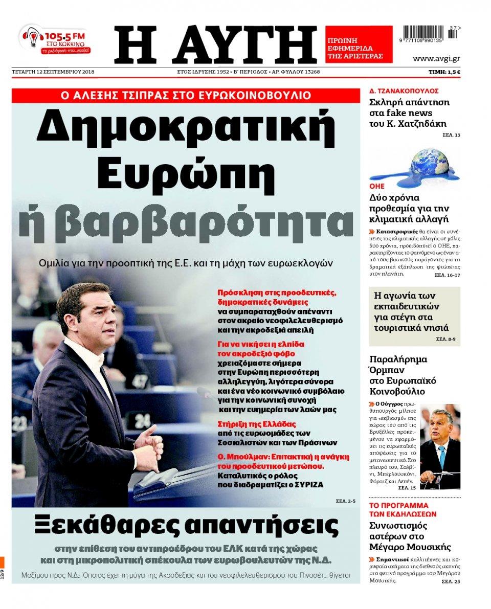 Πρωτοσέλιδο Εφημερίδας - ΑΥΓΗ - 2018-09-12