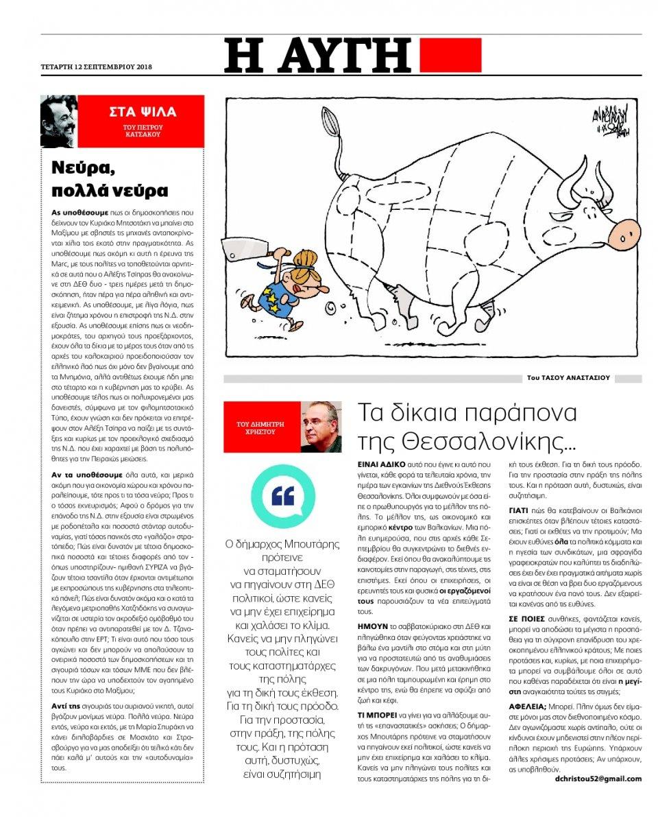Οπισθόφυλλο Εφημερίδας - ΑΥΓΗ - 2018-09-12
