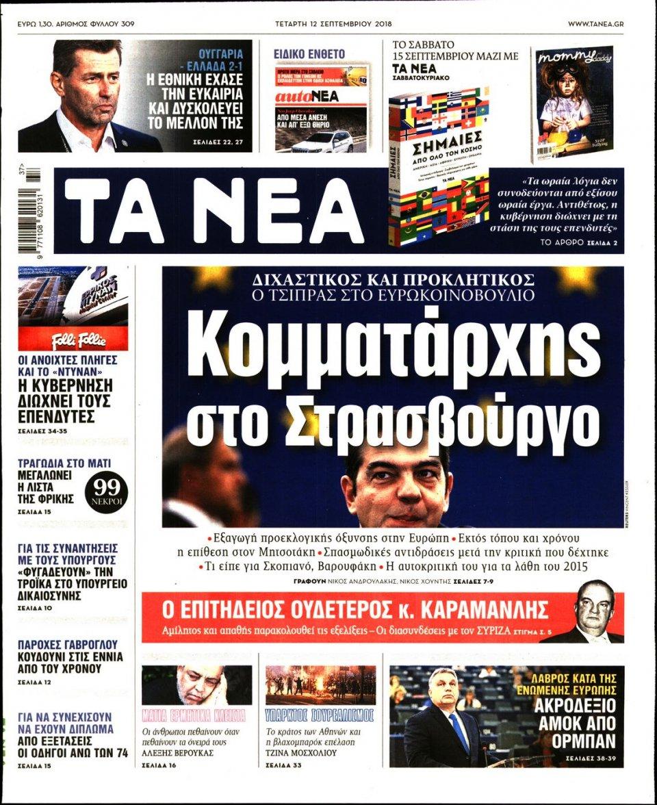 Πρωτοσέλιδο Εφημερίδας - ΤΑ ΝΕΑ - 2018-09-12