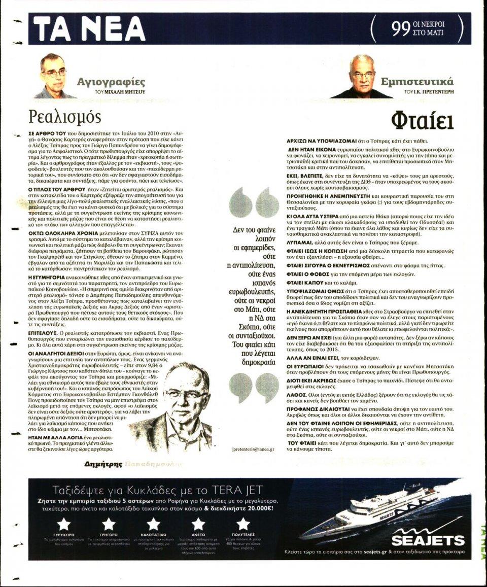 Οπισθόφυλλο Εφημερίδας - ΤΑ ΝΕΑ - 2018-09-12