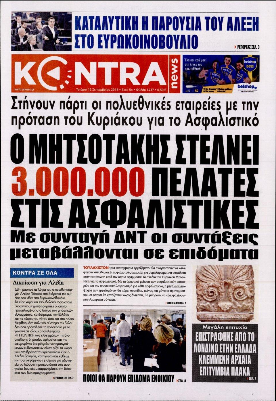 Πρωτοσέλιδο Εφημερίδας - KONTRA NEWS - 2018-09-12