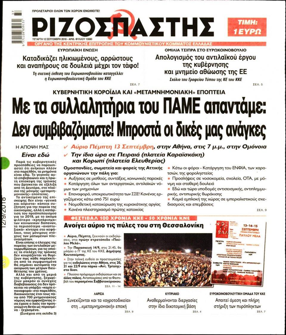 Πρωτοσέλιδο Εφημερίδας - ΡΙΖΟΣΠΑΣΤΗΣ - 2018-09-12