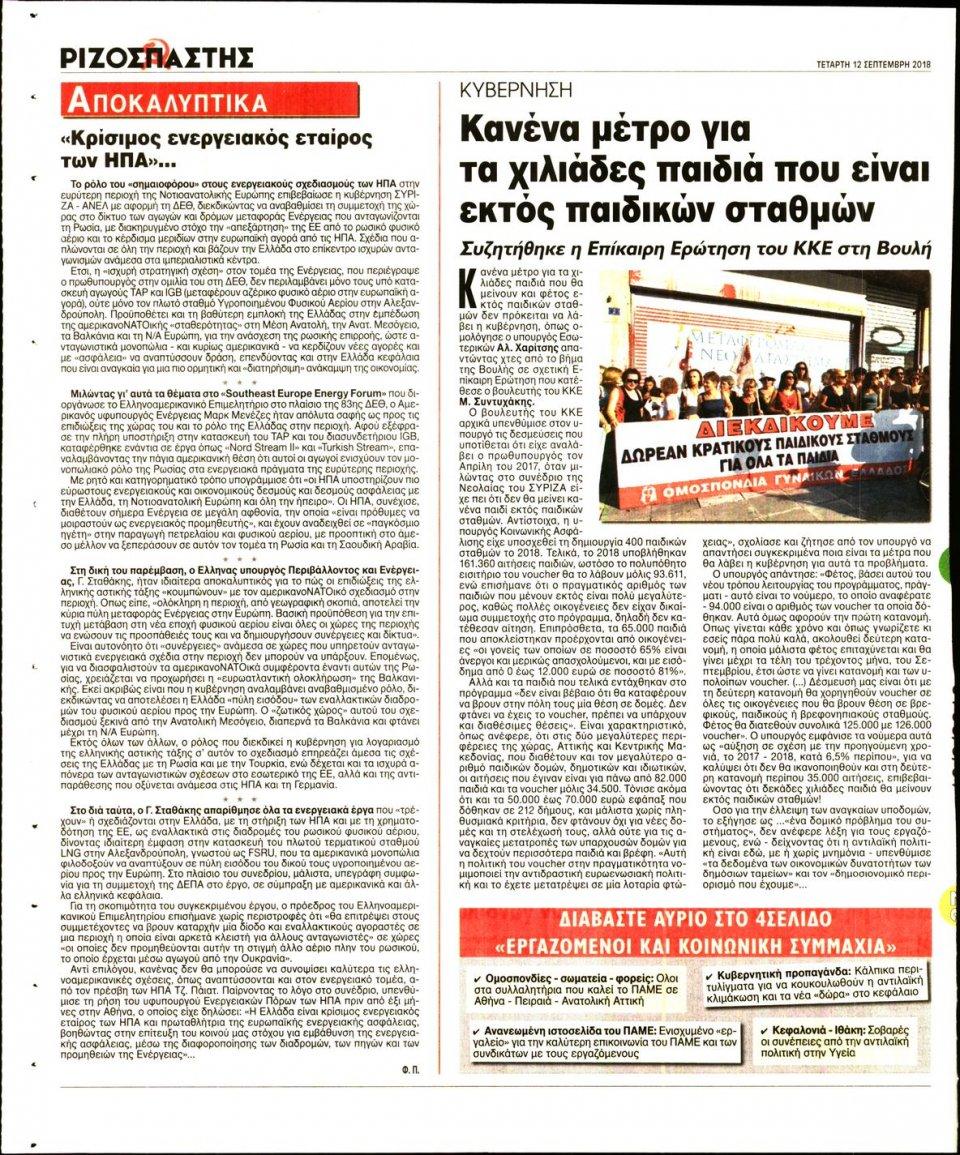Οπισθόφυλλο Εφημερίδας - ΡΙΖΟΣΠΑΣΤΗΣ - 2018-09-12