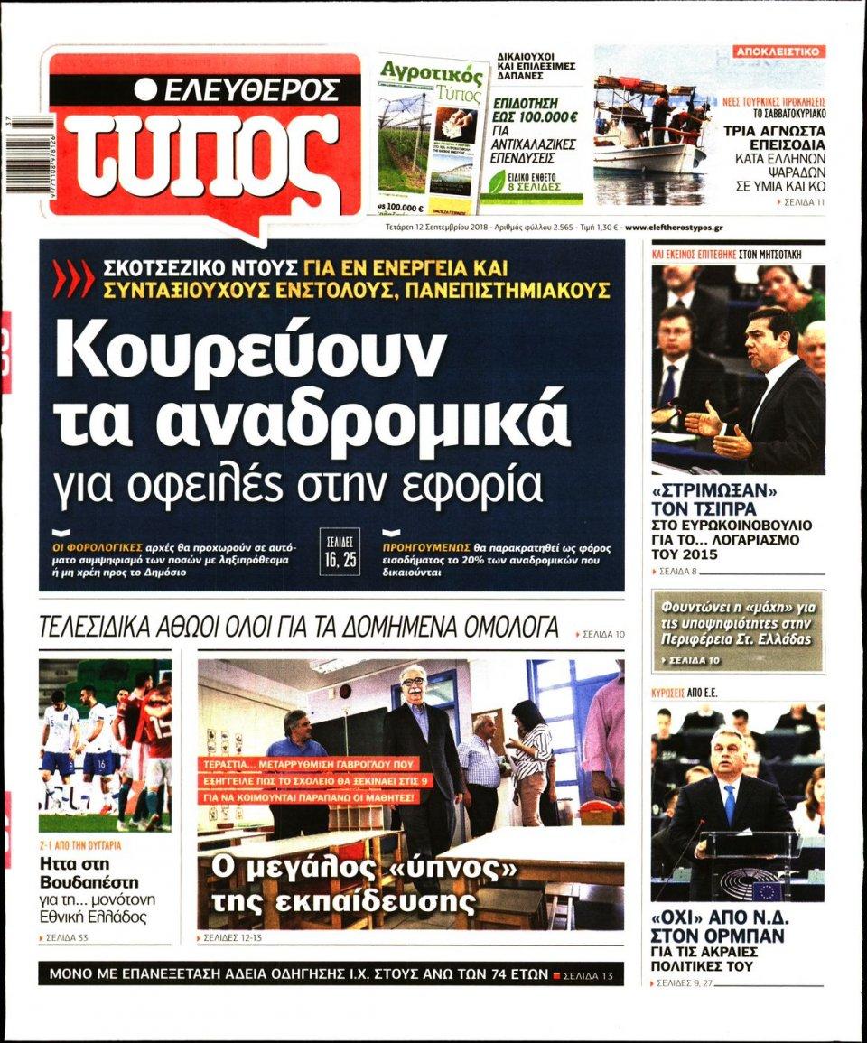 Πρωτοσέλιδο Εφημερίδας - ΕΛΕΥΘΕΡΟΣ ΤΥΠΟΣ - 2018-09-12