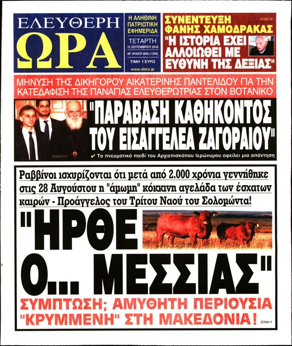 Πρωτοσέλιδο Εφημερίδας - ΕΛΕΥΘΕΡΗ ΩΡΑ - 2018-09-12