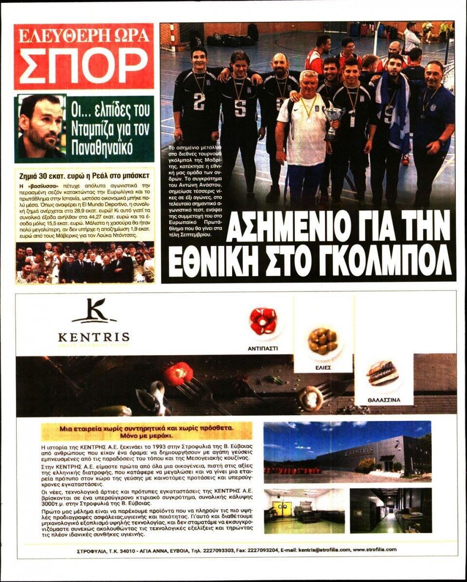 Οπισθόφυλλο Εφημερίδας - ΕΛΕΥΘΕΡΗ ΩΡΑ - 2018-09-12