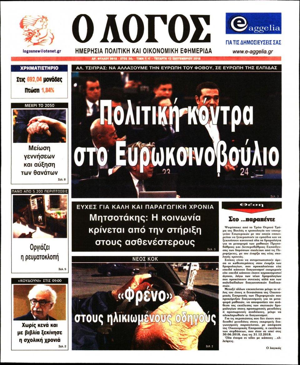 Πρωτοσέλιδο Εφημερίδας - Ο ΛΟΓΟΣ - 2018-09-12