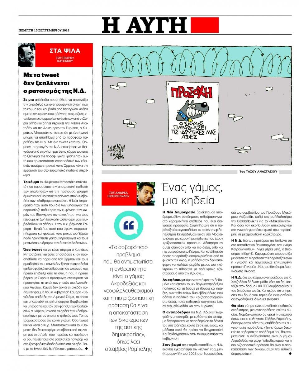 Οπισθόφυλλο Εφημερίδας - ΑΥΓΗ - 2018-09-13