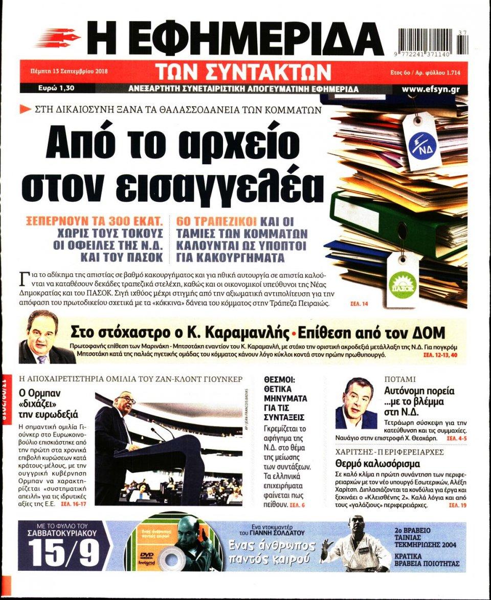 Πρωτοσέλιδο Εφημερίδας - Η ΕΦΗΜΕΡΙΔΑ ΤΩΝ ΣΥΝΤΑΚΤΩΝ - 2018-09-13