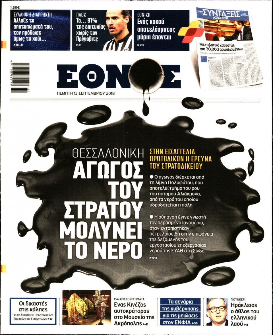 Πρωτοσέλιδο Εφημερίδας - ΕΘΝΟΣ - 2018-09-13