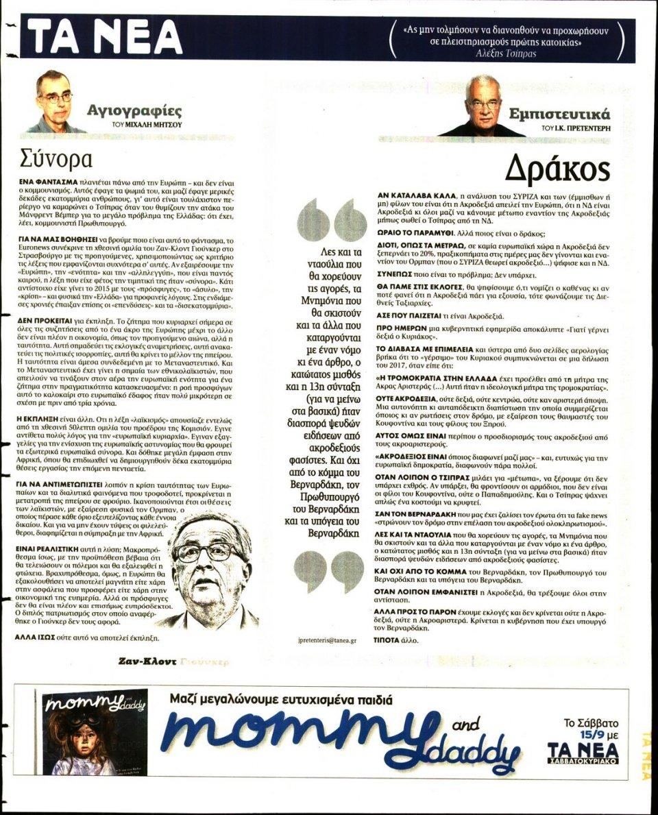 Οπισθόφυλλο Εφημερίδας - ΤΑ ΝΕΑ - 2018-09-13