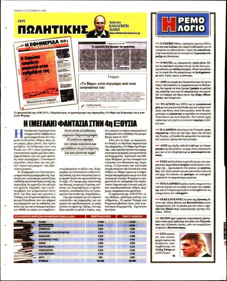 Οπισθόφυλλο Εφημερίδας - ΔΗΜΟΚΡΑΤΙΑ - 2018-09-13