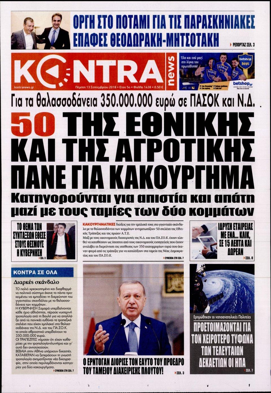 Πρωτοσέλιδο Εφημερίδας - KONTRA NEWS - 2018-09-13