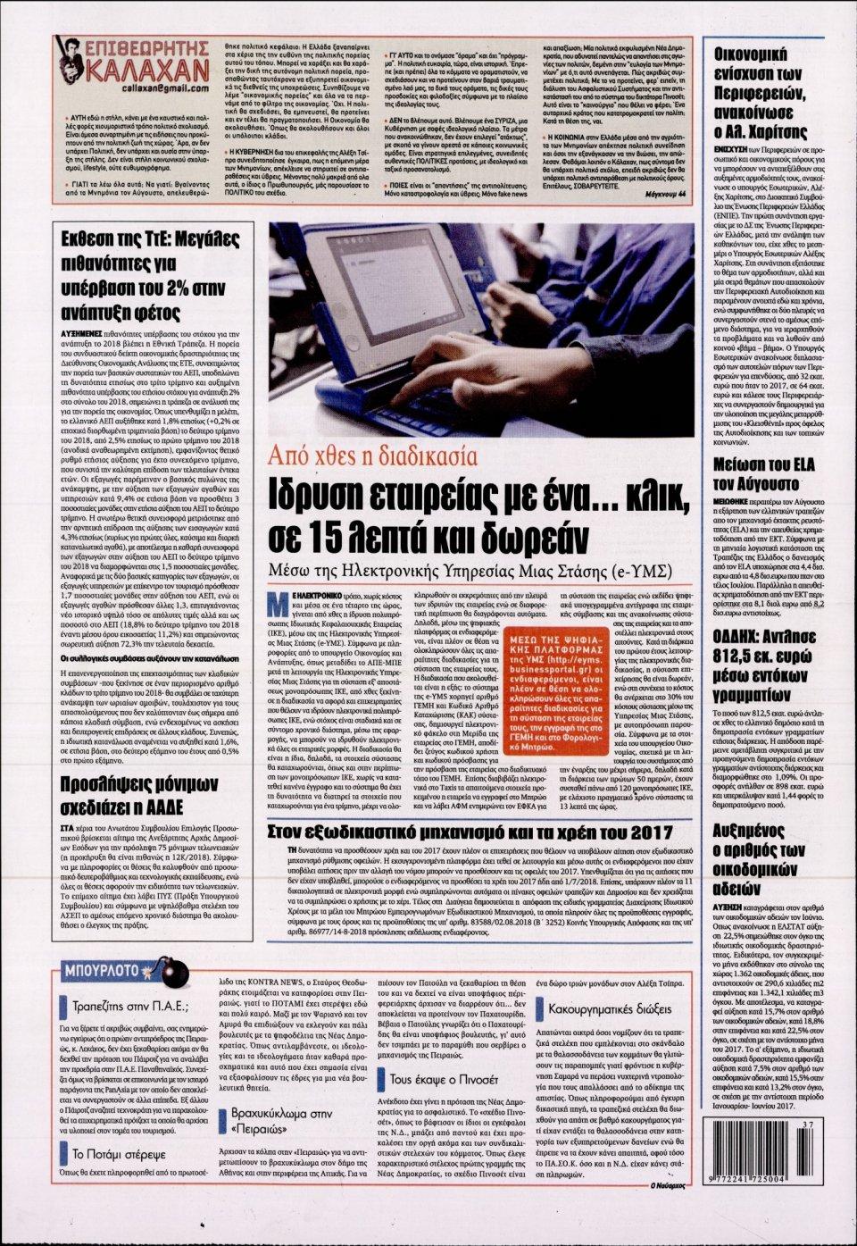 Οπισθόφυλλο Εφημερίδας - KONTRA NEWS - 2018-09-13