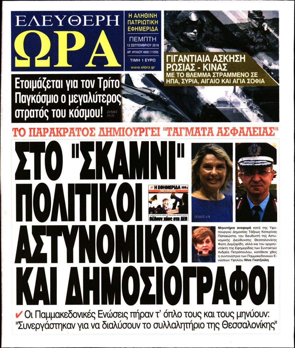 Πρωτοσέλιδο Εφημερίδας - ΕΛΕΥΘΕΡΗ ΩΡΑ - 2018-09-13