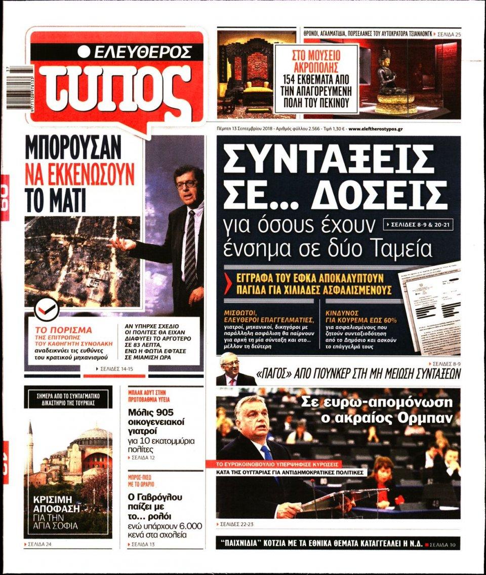 Πρωτοσέλιδο Εφημερίδας - ΕΛΕΥΘΕΡΟΣ ΤΥΠΟΣ - 2018-09-13